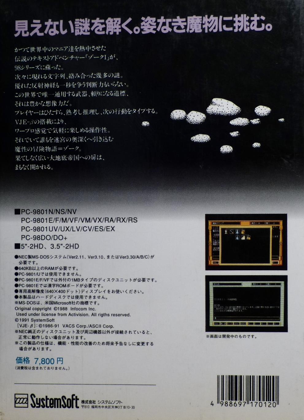 Computer Game Museum Display Case - Zork I