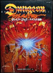 Dungeon Master: Chaos Strikes Back! (Sharp X68000) (Contains Hint Book)