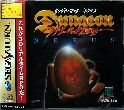 Dungeon Master: Nexus (Victor) (Sega Saturn)