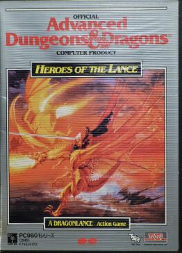 Heroes of the Lance (Pony Canyon) (PC-9801)