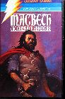 MacBeth: The Computer Adventure (Creative Sparks) (C64)