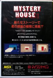 mysteryhouse2-back