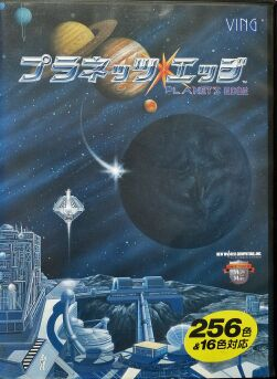 Planet's Edge: The Point of No Return (Ving) (PC-9821/PC-9801)