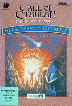 Call of Cthulhu: Shadow of the Comet (Infogrames) (PC-9821/PC-9801)