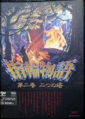 Two Towers (Starcraft) (FM Towns) (Contains Hint Book)