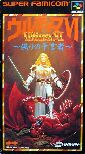 Ultima VI: the False Prophet (Pony Canyon) (Super Famicom)