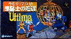 Ultima Gaiden (Super Famicom)