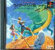 Wizardry VII: Crusaders of the Dark Savant (Soliton) (PlayStation) (Contains Hint Book)