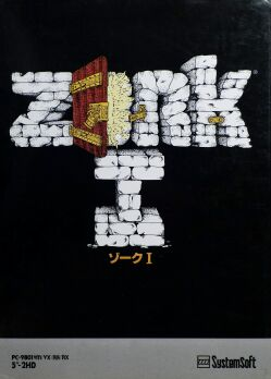 Zork I (SystemSoft) (PC-9801)